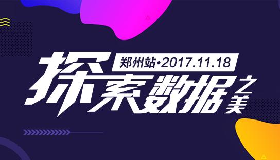 天善智能 · 探索数据之美(河南郑州站11月18号)