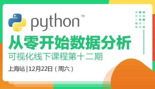 Python从零开始数据分析可视化线下课程第十二期