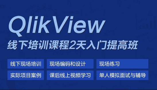 QlikView线下培训课程2天入门提高班