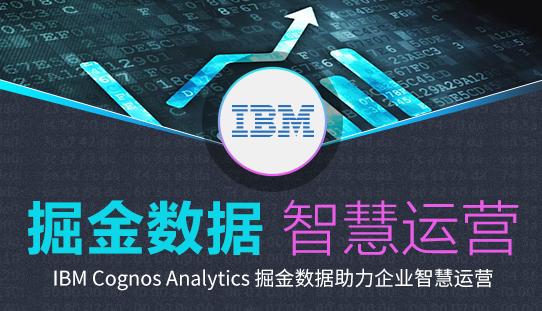 IBM 掘金数据助力企业智慧运营研讨沙龙上海站12月1日