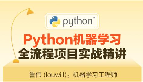 Python机器学习全流程项目实战精讲