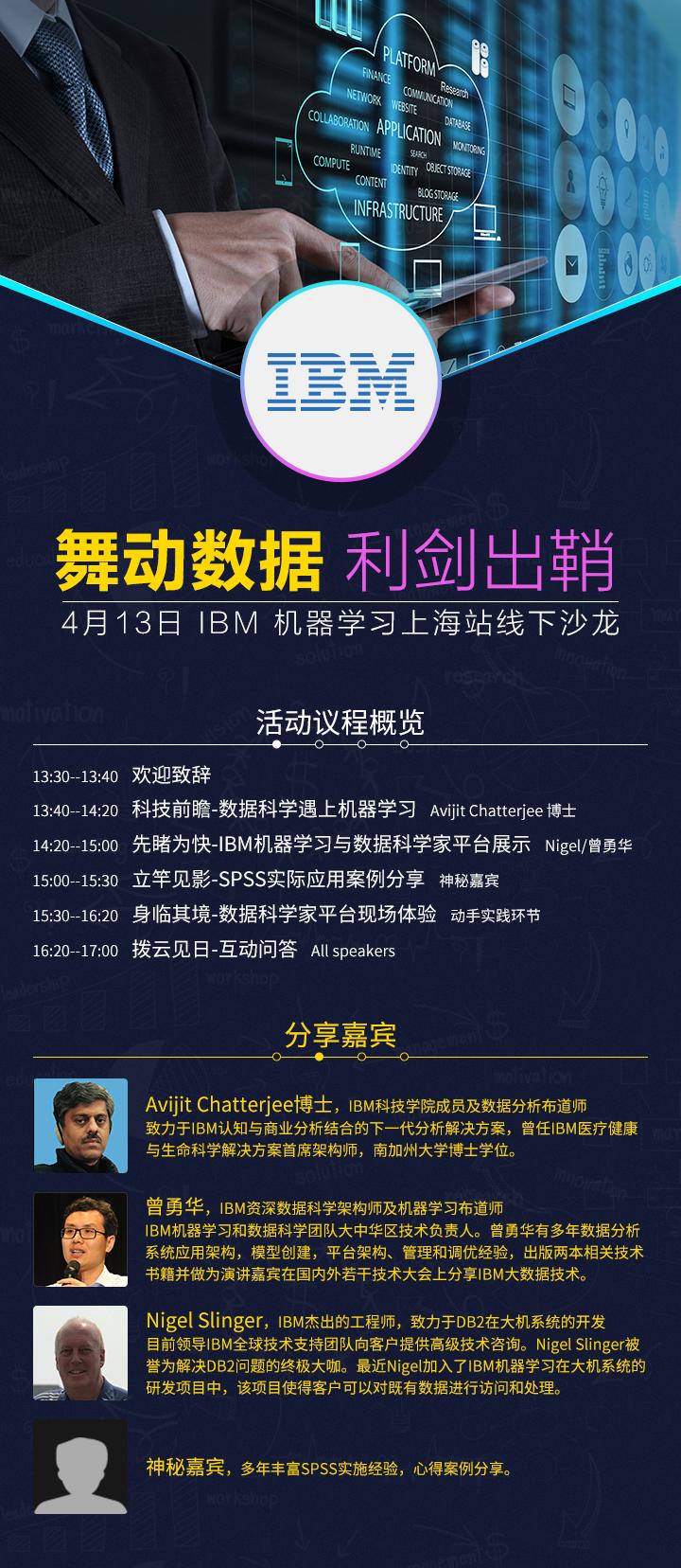 无线端:4月13日-IBM北京线下活动78 - 副本.png