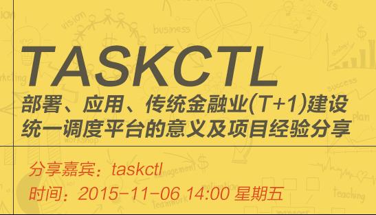 TASKCTL部署、应用、传统金融业(T+1)建设统一调度平台的意义及项目经验分享等在线答疑及微信直播活动