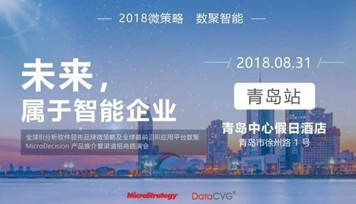 数据智能,智胜未来!微策略·数聚智能线下沙龙青岛站 | 8月31日(周五)
