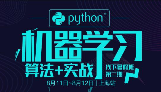 Python机器学习(算法+实战)线下暑假班上海站第二期