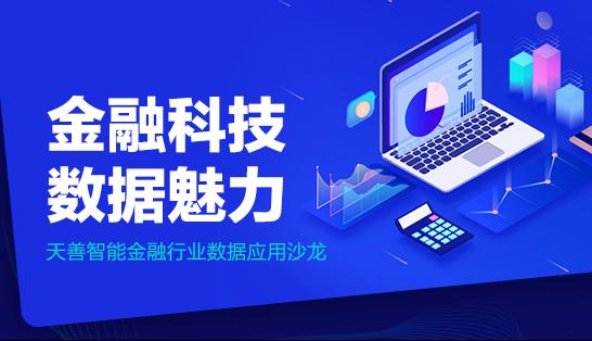 金融科技,数据魅力!【北京站】天善智能金融行业数据应用沙龙 | 12月1日(周六)