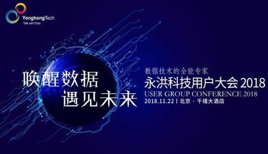 唤醒数据 · 遇见未来——永洪科技2018北京用户大会