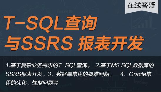 T-SQL查询与数据库疑难问题 [在线答疑]