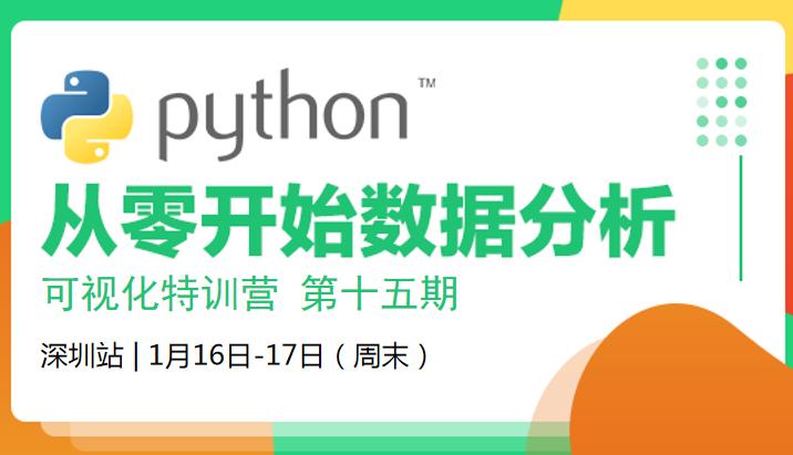 数据分析可视化(Python)特训营-第十五期深圳站报名开始啦!