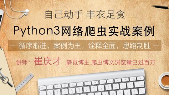 限时优惠--自己动手,丰衣足食!Python3网络爬虫实战案例