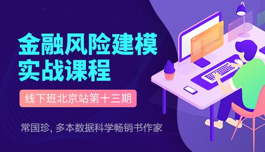 金融风险建模实战课程线下班北京站第十三期