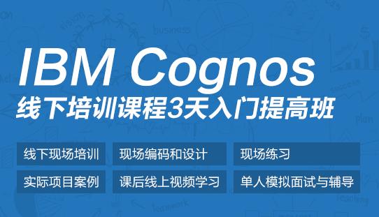 IBM Cognos线下培训课程3天入门提高班