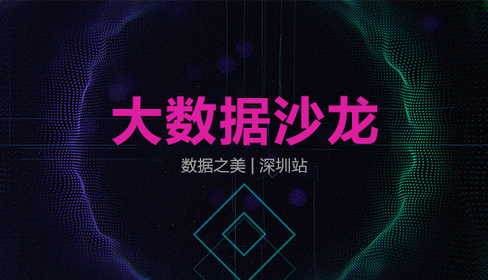 数据之美-天善智能大数据沙龙   6月9日深圳站