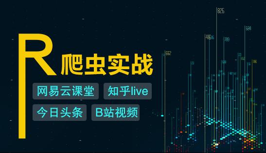 Hellobi Live | 1月15日 R语言爬虫实战案例分享:网易云课堂、知乎live、今日头条、B站视频