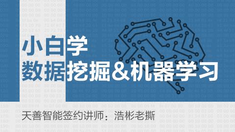 小白学数据挖掘与机器学习(限时优惠)