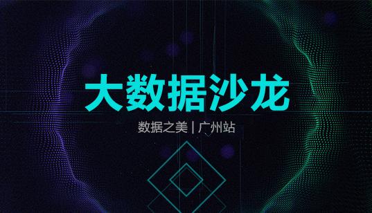 数据之美-天善智能大数据沙龙   6月10日广州站