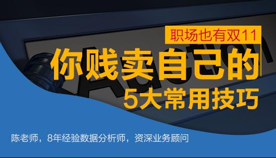 Hellobi Live   11月10日职场也有双11——你贱卖自己的5大常用技巧