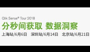 分秒间获取数据洞察——Qlik Sense Tour 2018深圳站