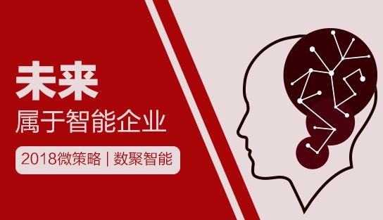 未来,属于智能企业——2018微策略•数聚智能路演活动武汉站 | 9月21日(周五)