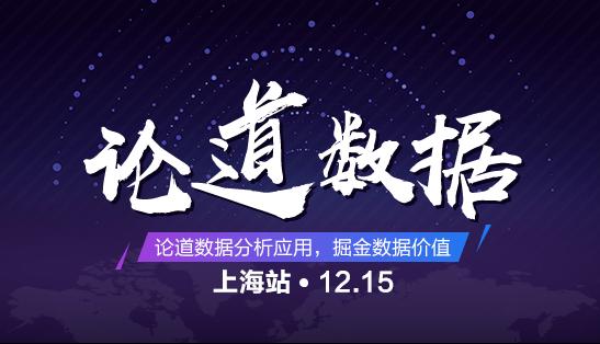论道数据分析应用 • 天善智能12月15日数据沙龙上海站