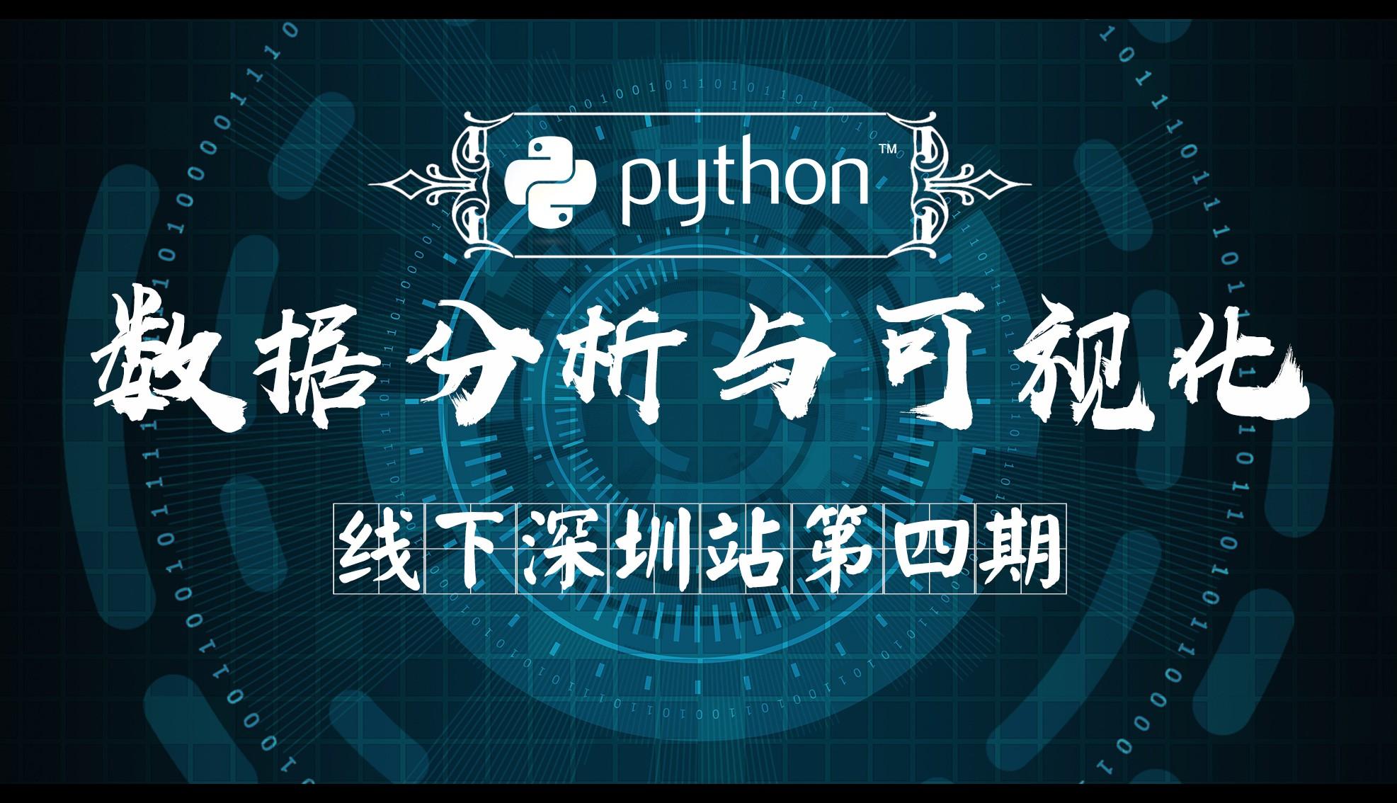 数据分析与可视化线下广深特训营第四期:Python(初中级)