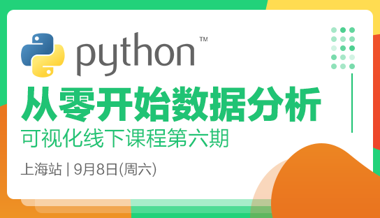 Python从零开始数据分析可视化线下课程第六期