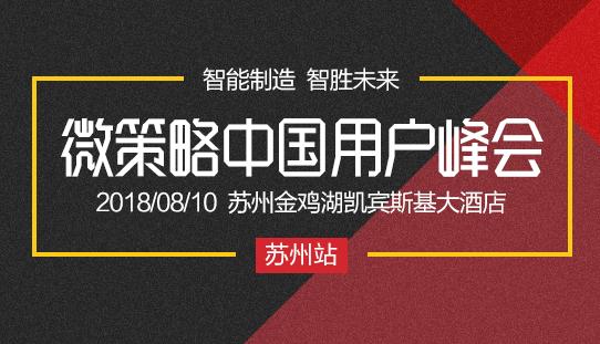智能制造,智胜未来! 2018微策略中国用户峰会苏州站 | 8月10日(周五)