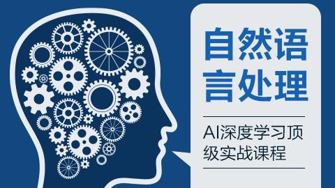 自然语言处理之AI深度学习顶级实战课程
