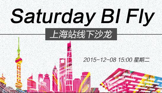 天善智能 Saturday BI Fly 技术沙龙活动【上海站】【报名已结束】