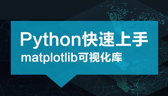 Hellobi Live   6月14日 Python快速上手matplotlib可视化库