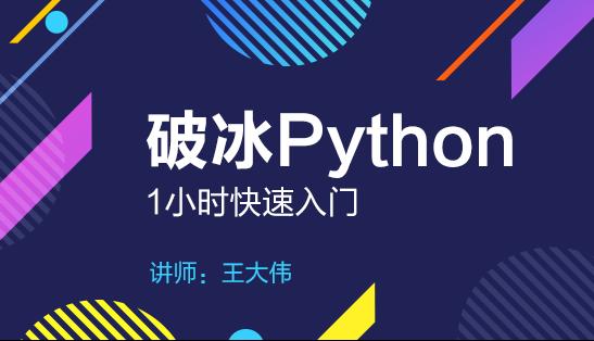 Hellobi Live   11月9日1小时破冰入门Python