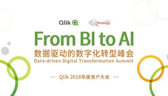 From Bi to Ai-数据驱动的企业数字化转型峰会