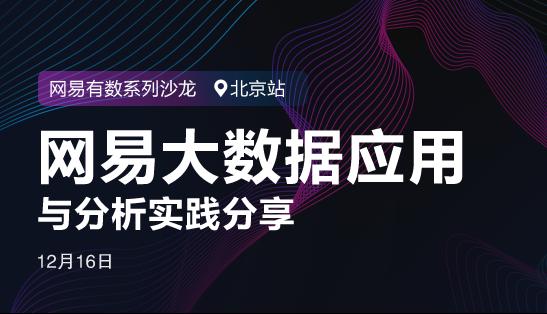 网易大数据应用与分析实践分享·12月16日北京站沙龙