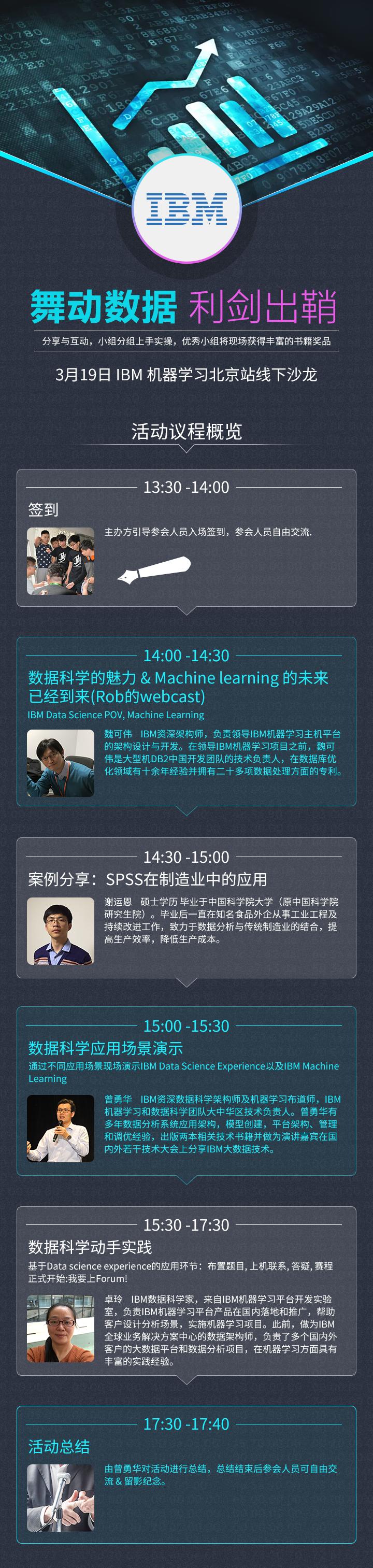 无线端:3月19日IBM北京线下活动-舞动数据-利剑出鞘!IBM-机器学习线下沙龙.png