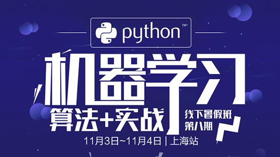 Python机器学习(算法+实战)线下暑假班上海站第八期 | 10月20/21日(周六/日)