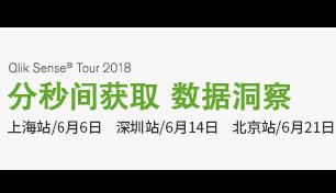 分秒间获取数据洞察——Qlik Sense Tour 2018北京站