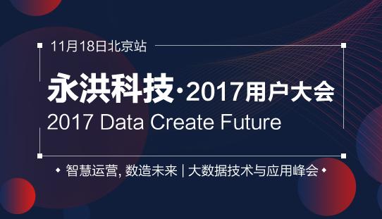 千人盛会   2017永洪科技用户大会-11月18日北京站