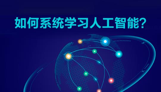 Hellobi Live | 1月18日百度资深数据产品专家教你如何系统学习人工智能?