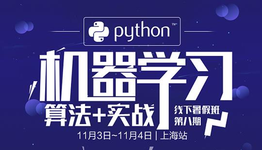 Python机器学习(算法+实战)线下班上海站第八期