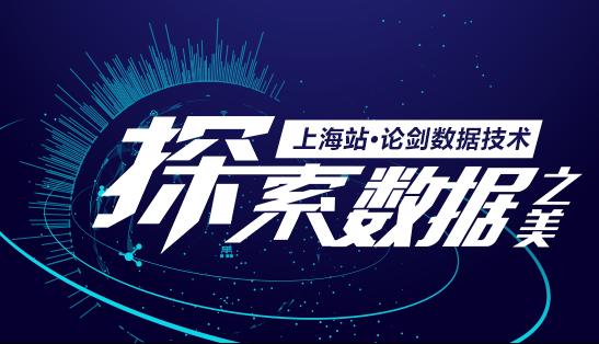 探索数据之美 • 天善智能12月9日数据沙龙上海站