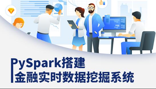 Hellobi Live | 3月3日 PySpark搭建金融实时数据挖掘系统